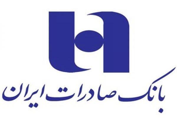 بانک صادرات ایران و فروش بیش از ۵ هزار میلیارد ریال ملک مازاد