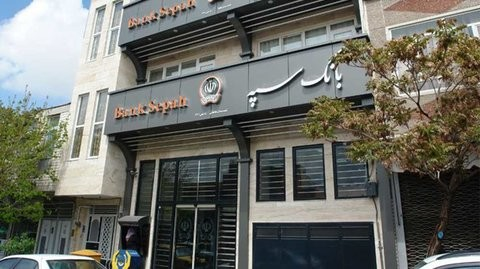 فروش ۸ هزار میلیارد ریال املاک مازاد بانک سپه در آینده ای نزدیک