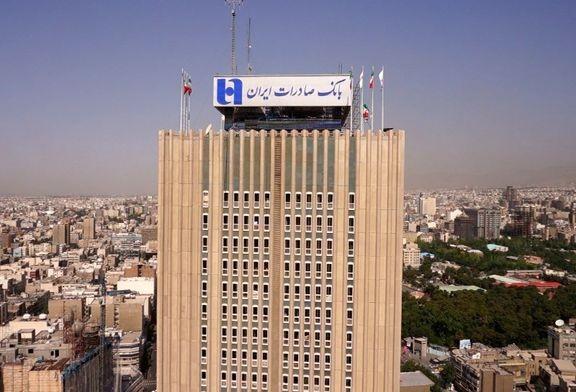 فروش اموال مازاد، بانک صادرات را به سود رساند