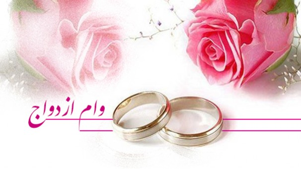 سال ۹۸ سالی کم ازدواج خواهد بود