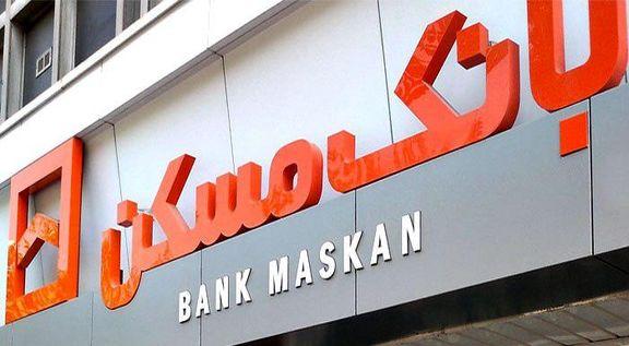 ۹۹۸ بیمه تسهیلات بانک مسکن به کمک سیل زدگان می آید